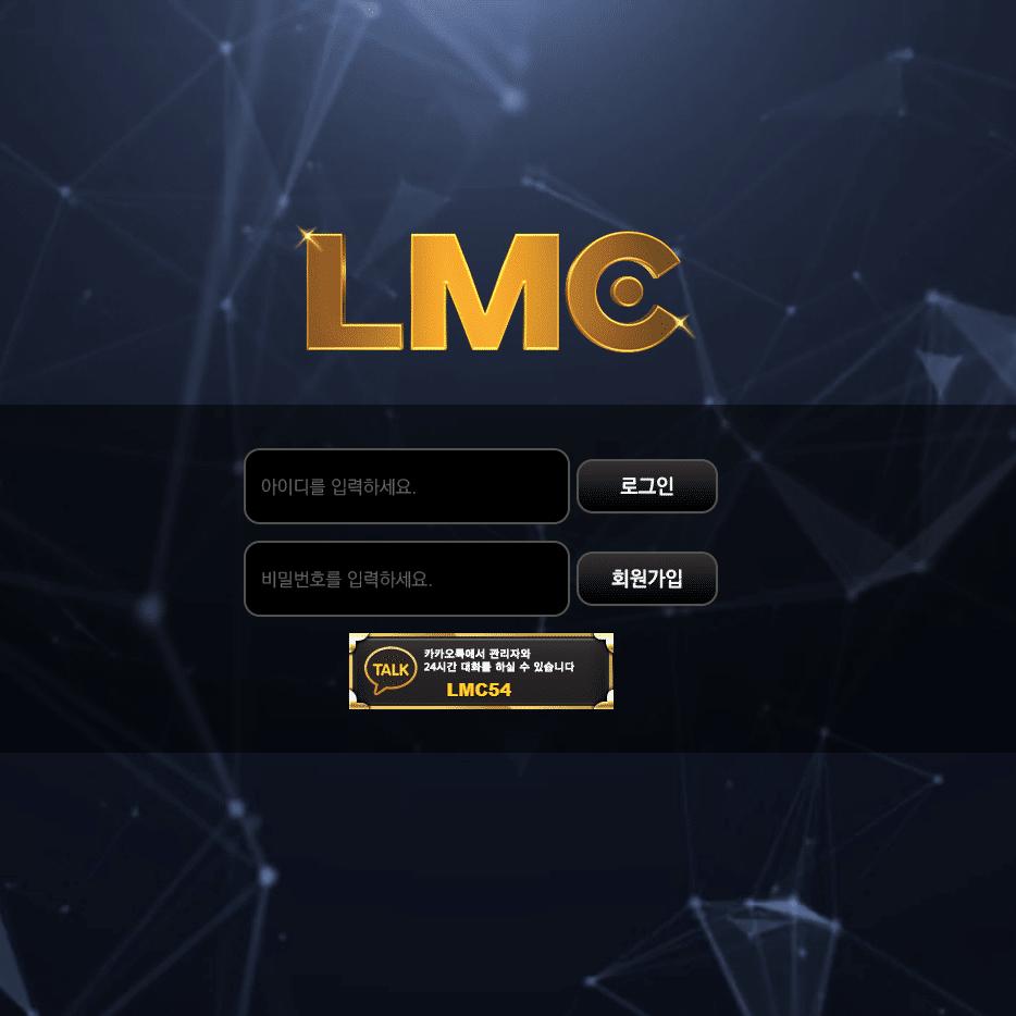 먹튀사이트 LMC