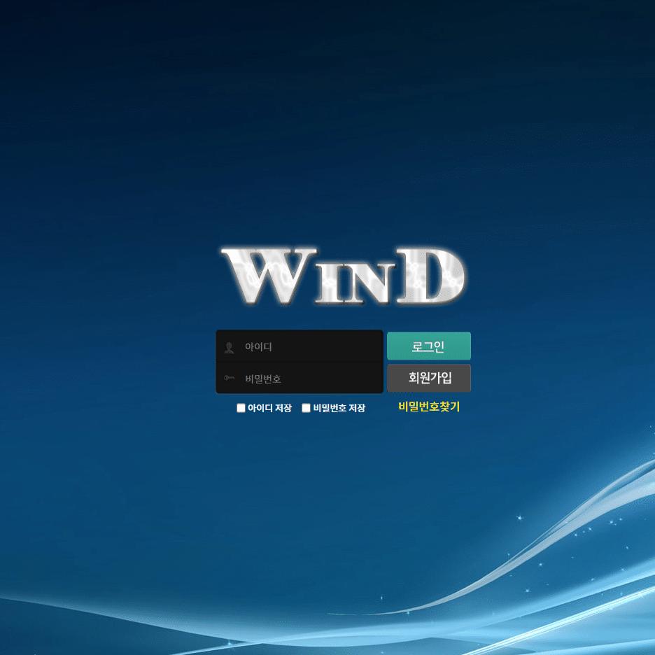먹튀사이트 윈드 WIND