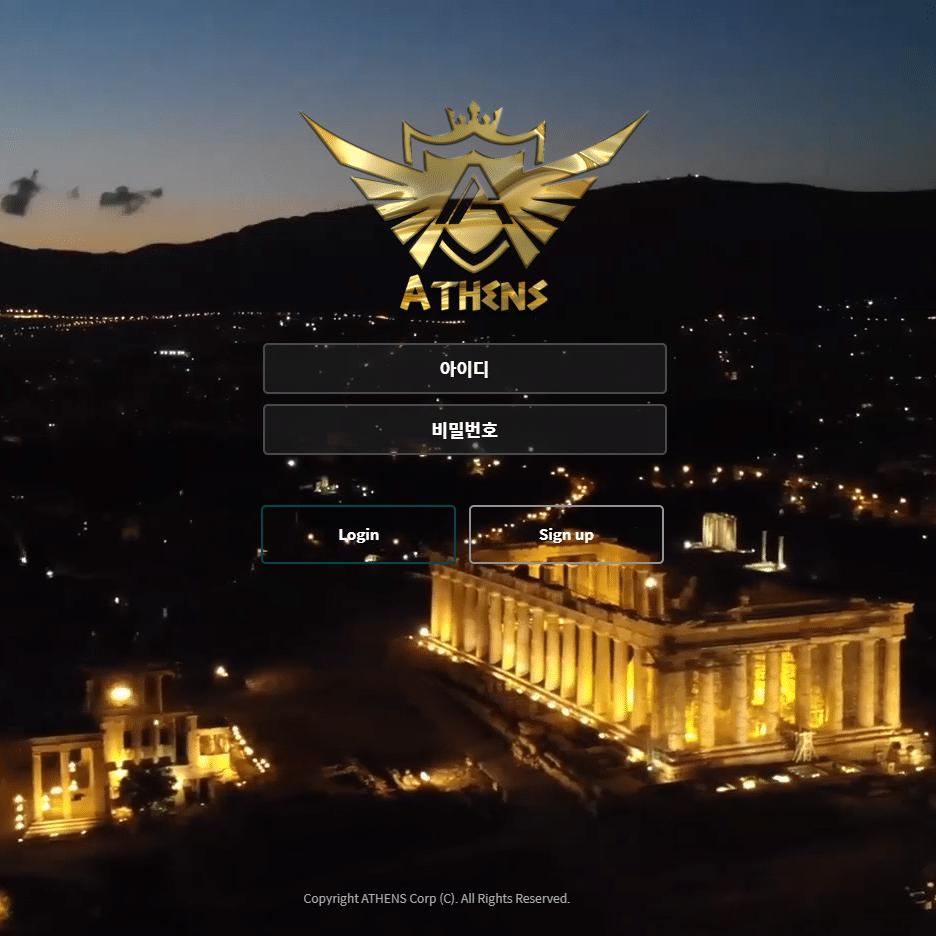 먹튀사이트 아테네 ATHENS