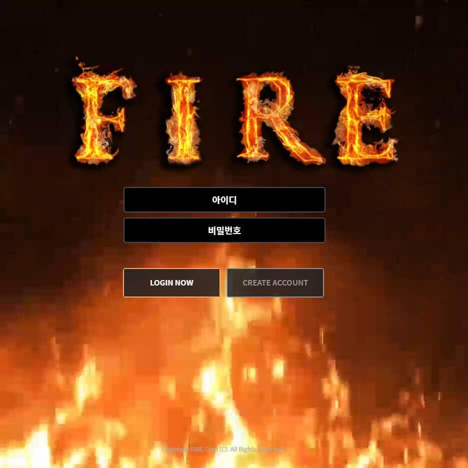 먹튀사이트 파이어 FIRE