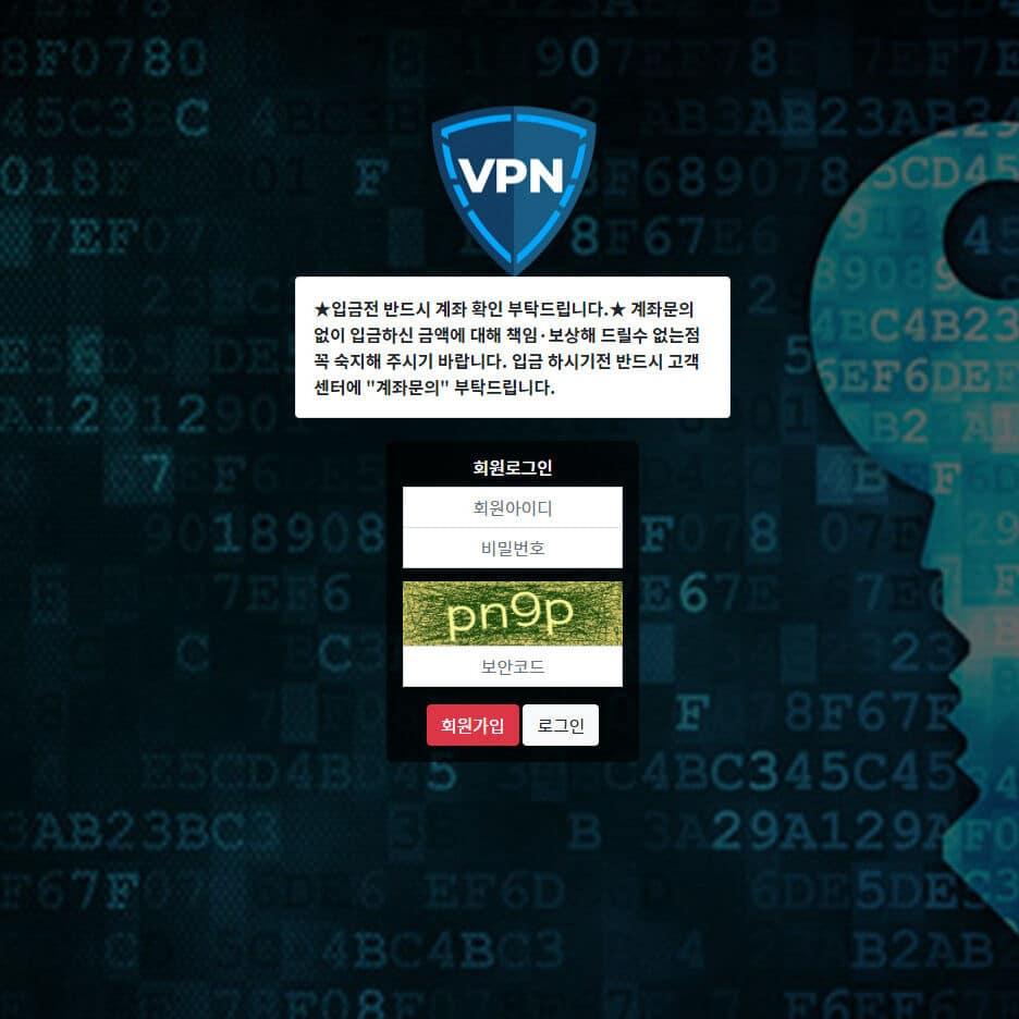 먹튀사이트 VPN